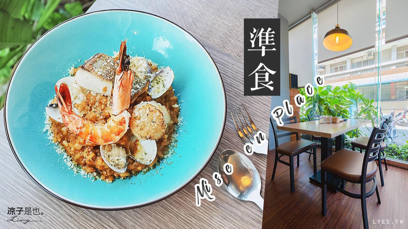 準食 台中 義大利麵 燉飯 188