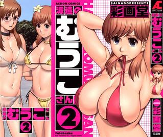Haken no Muuko-san 2 สาวน้อยฮาเคนมูโกะซัง เล่ม 2 Ch.11-19