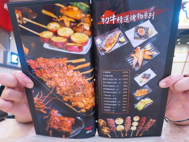 初牛炭火直燒丼飯專賣店14