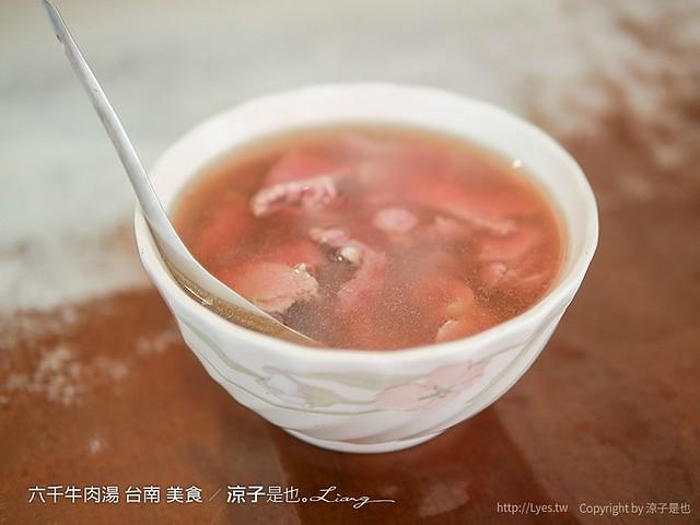 六千牛肉湯 台南 美食 2