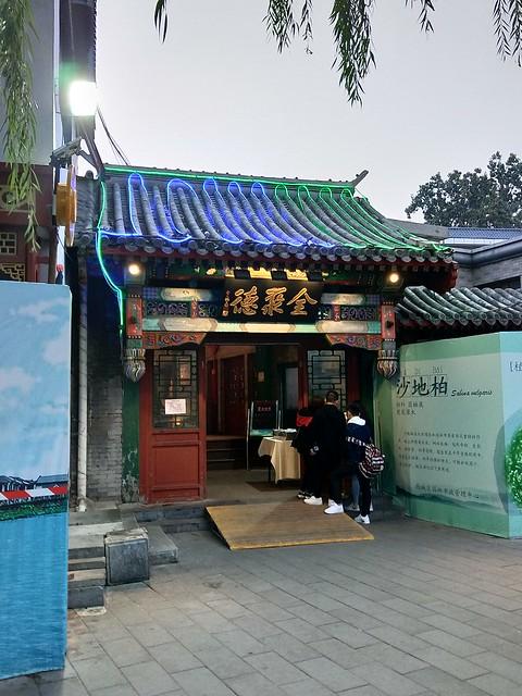 20181013 - 030 北京