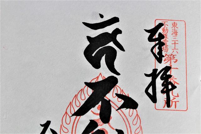 osu-kannon-gosyuinfudo02