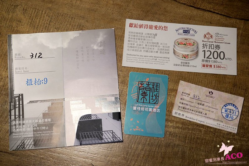 嘉義住宿 蘭桂坊IMG_4857.JPG