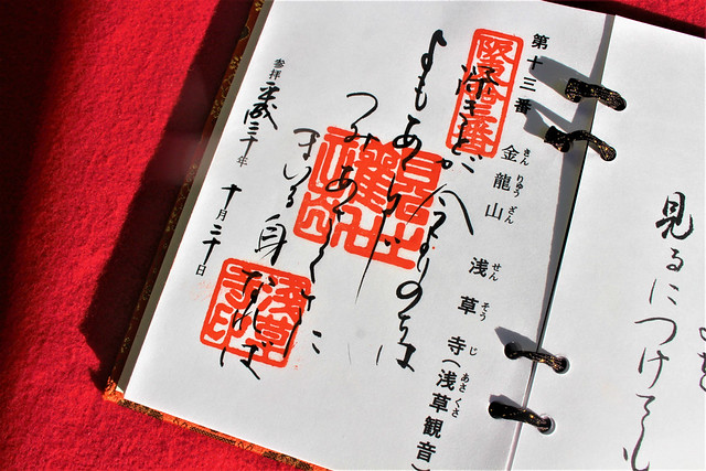 浅草寺(東京)のご詠歌の御朱印