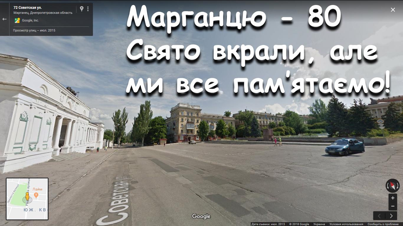 Марганцю - 80
