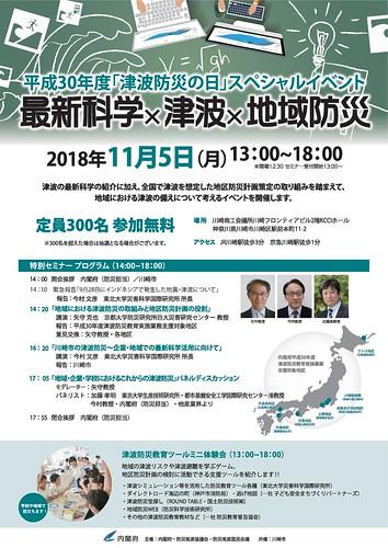 tsunami_special_event2018_1