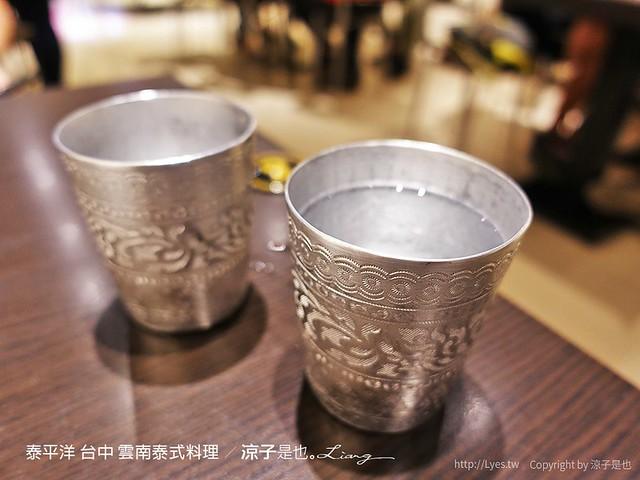 泰平洋 台中 雲南泰式料理 2