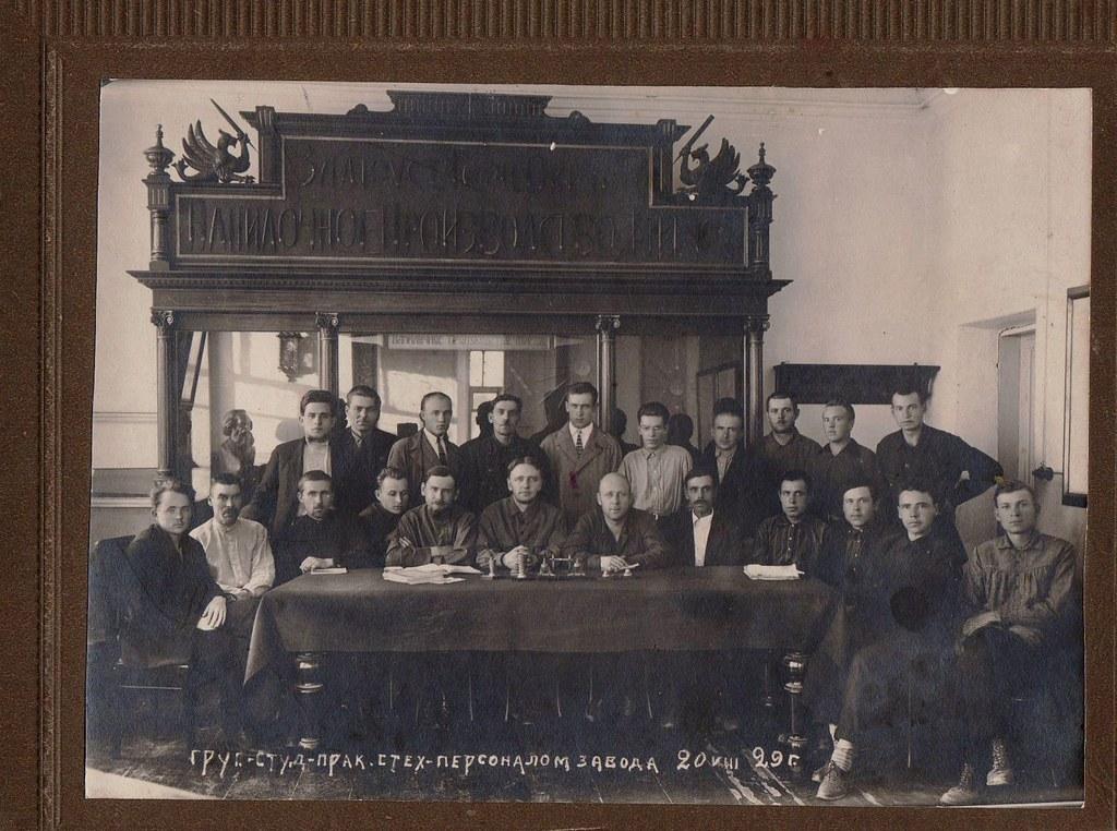 1929. Златоуст. Группа студентов-практикантов с техническим персоналом завода