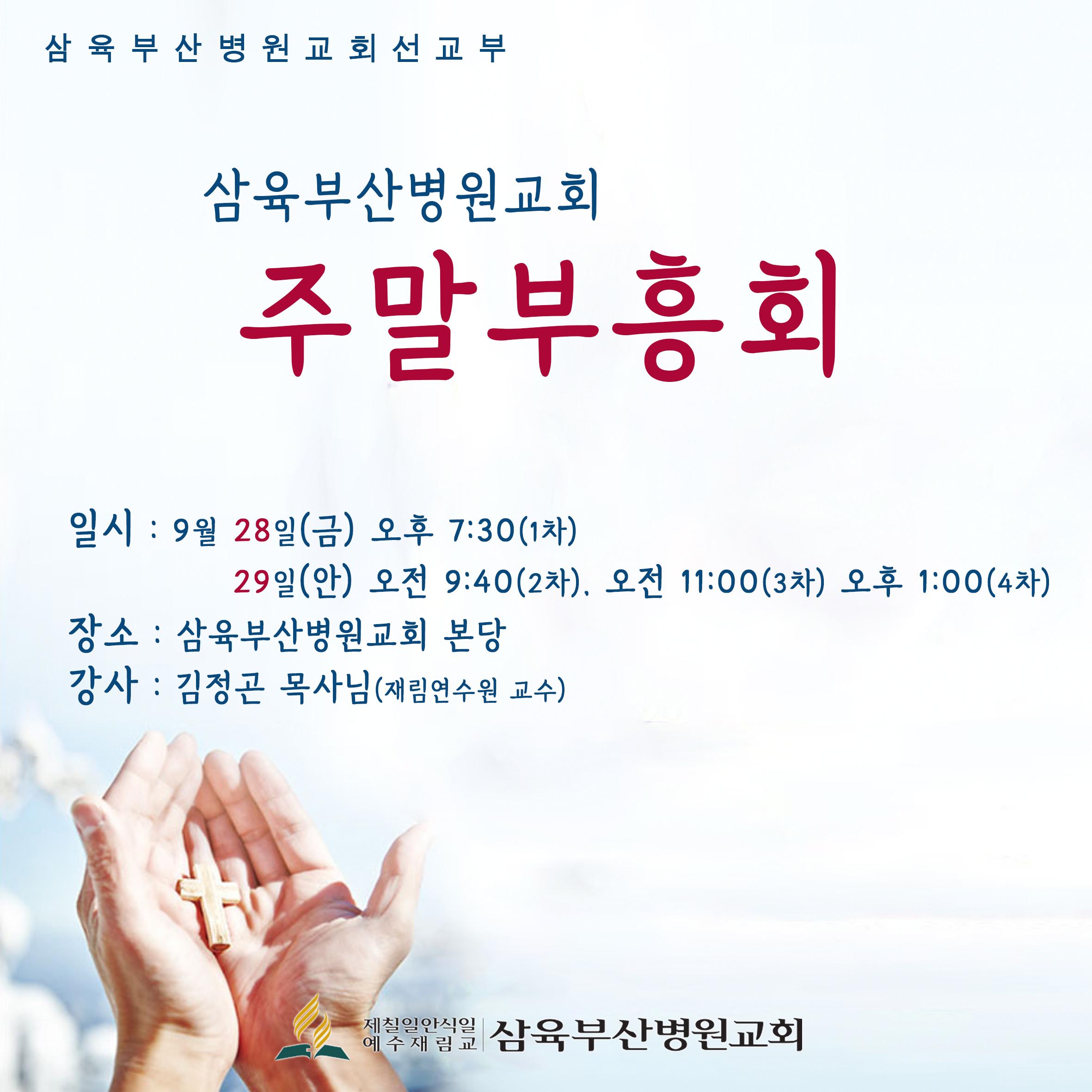 2018_주말부흥회_김정곤