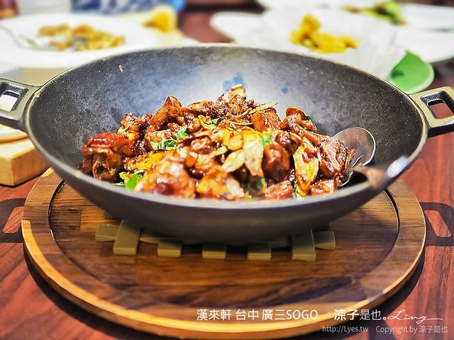 漢來軒 台中 廣三SOGO 68