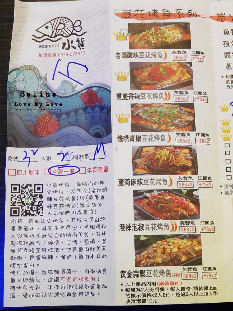 新北火鍋餐廳推薦水貨炭火烤魚中和店菜單價位訂位menu餐點 (1)