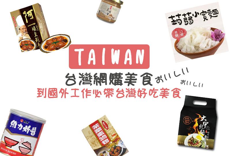 [留學日記/海外工作] 台灣網購美食 到國外工作必帶台灣好吃美食 台灣伴手禮 國外工作飲食經驗分享