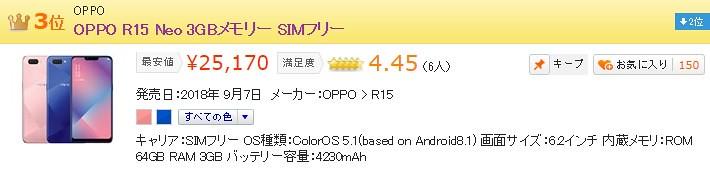 OPPO R15 Neo (11)