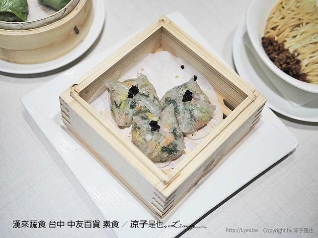 漢來蔬食 台中 中友百貨 素食 6