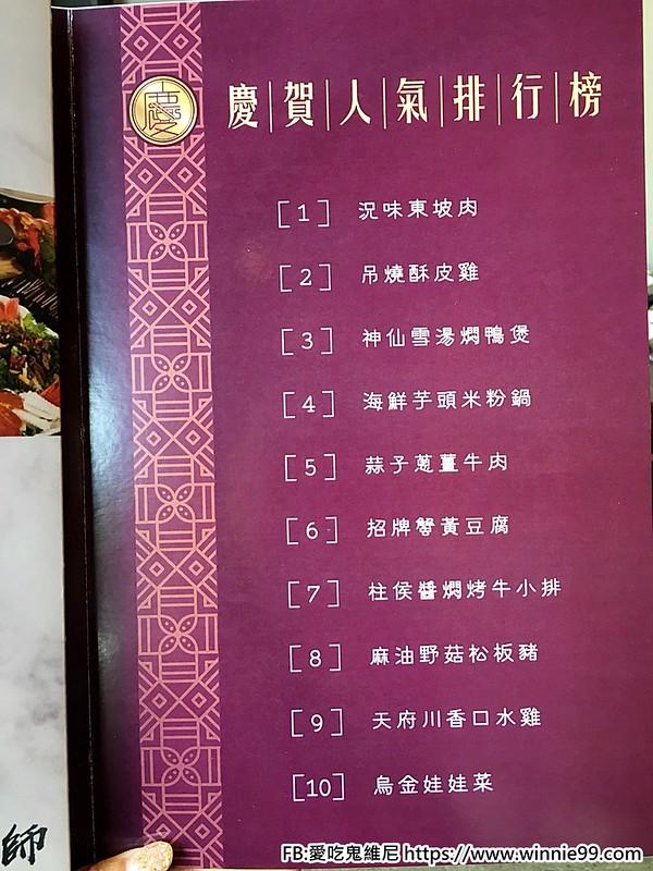 慶賀閩粵饌_181015_0026