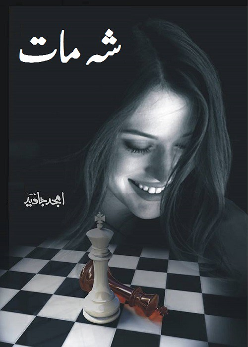 Shah Maat Complete Urdu Novle is writen by Amjad Javed Social Romantic story, famouse Urdu Novel Online Reading at Urdu Novel Collection. Amjad Javed is an established writer and writing regularly. The novel Shah Maat Complete Urdu Novle also