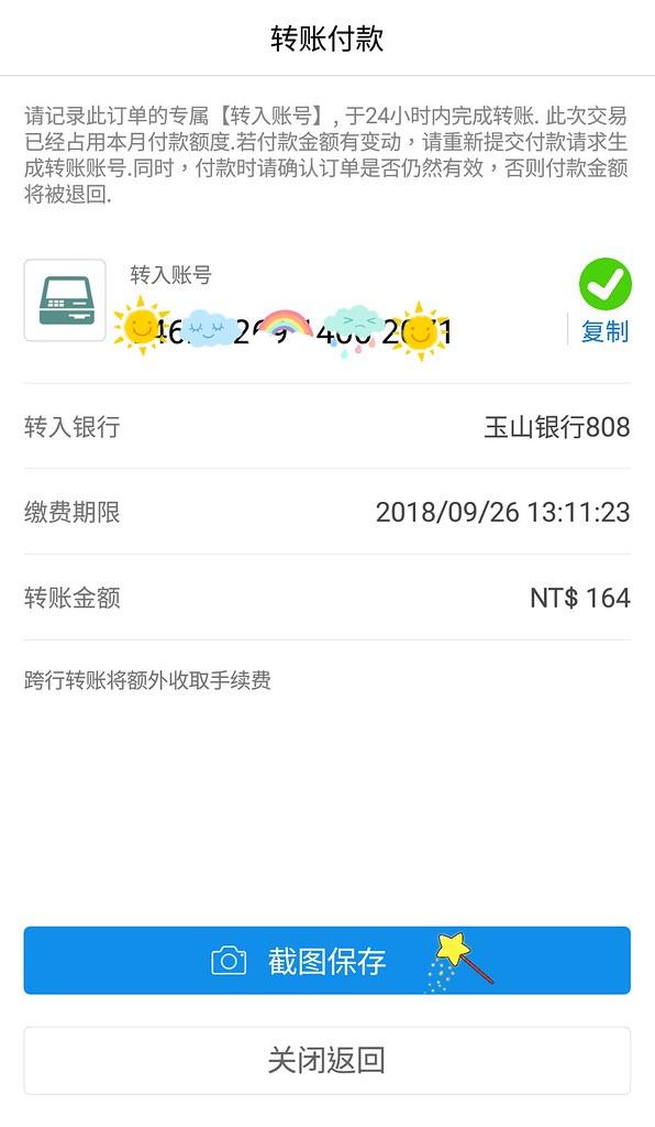 Line購物淘寶31