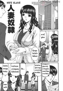 ภรรยาทาส – [Bai Asuka] Wife Slave
