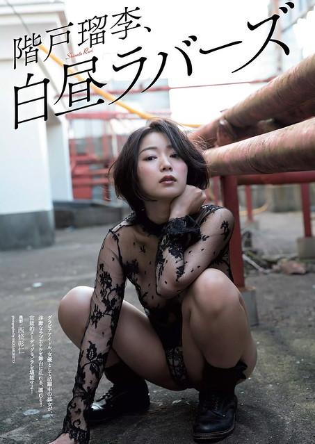 階戸瑠李02