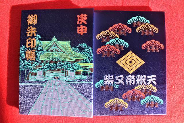 shibamata-gosyuin008