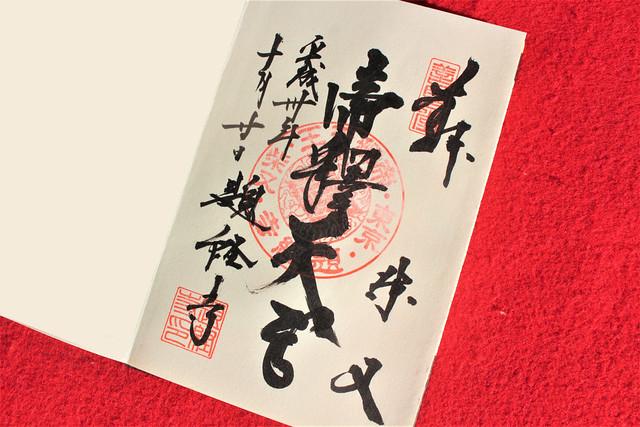 shibamata-gosyuin002