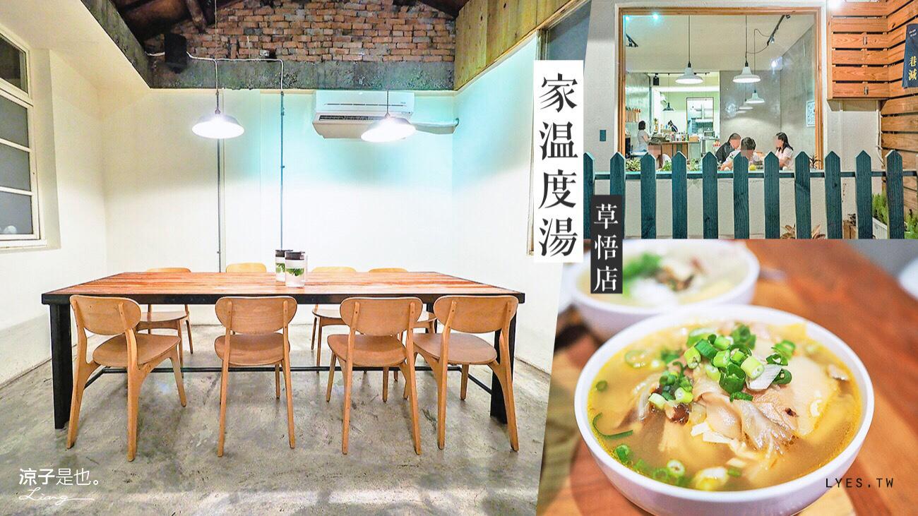 家溫度湯專門店草悟店 台中 餐廳