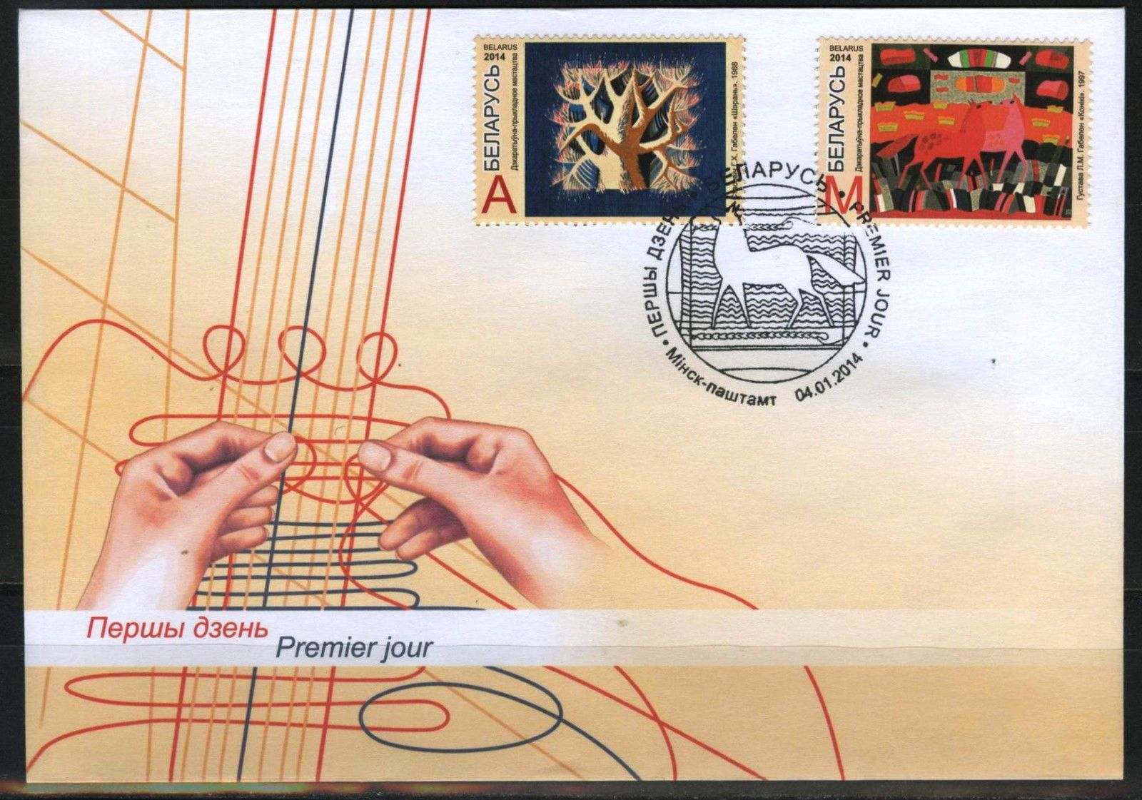 Belarus - Scott #885-886 (2014) first day cover [NIMC2018] - image sourced from active eBay auction