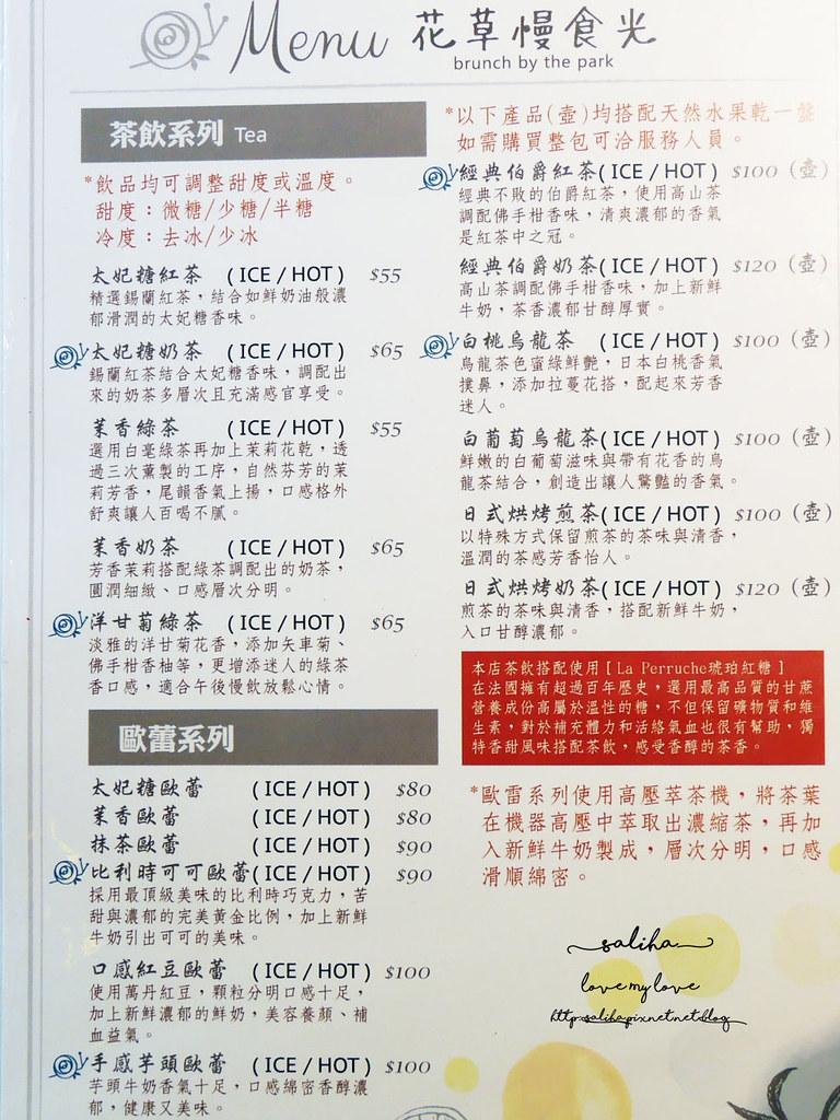 新店咖啡館餐廳推薦花草慢食光菜單價位menu訂位 (4)