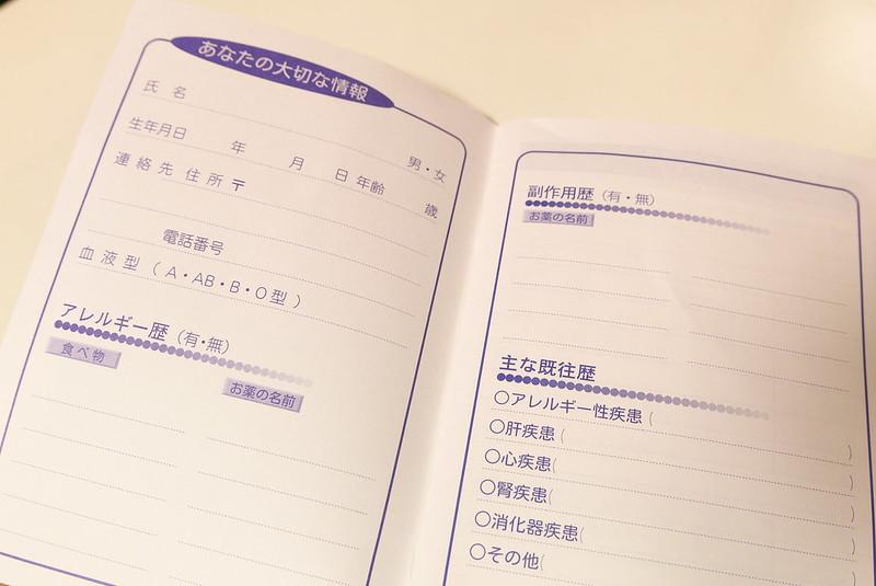 おくすり手帳