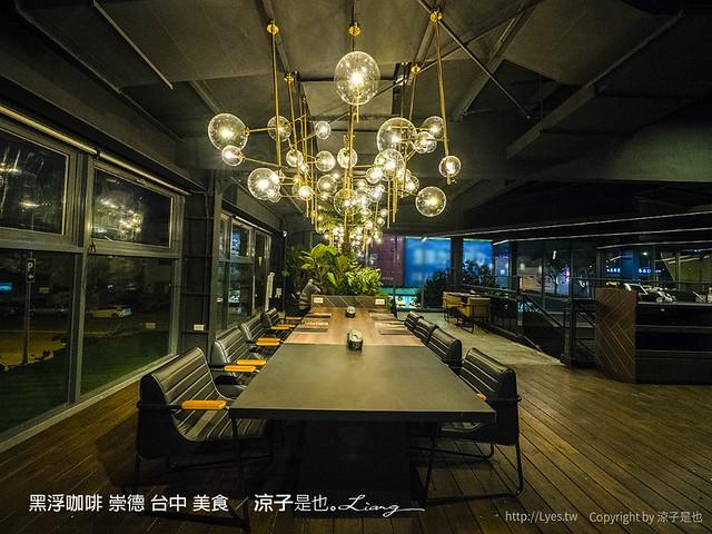 黑浮咖啡 崇德 台中 美食 4