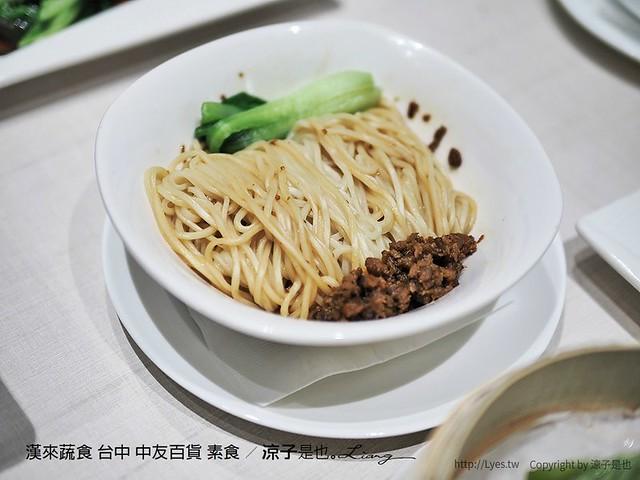 漢來蔬食 台中 中友百貨 素食 11
