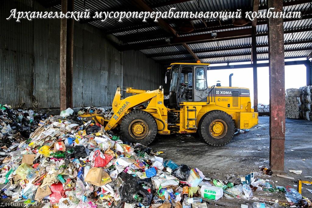 Архангельский мусороперерабатывающий комбинат