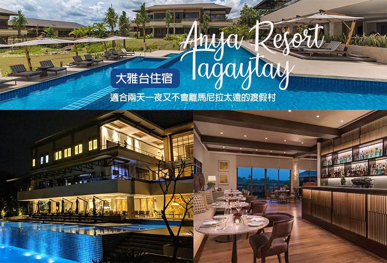 [菲律賓大雅台] Anya Resort Tagaytay 適合兩天一夜又不會離馬尼拉太遠的渡假村 安雅度假村 大雅台住宿