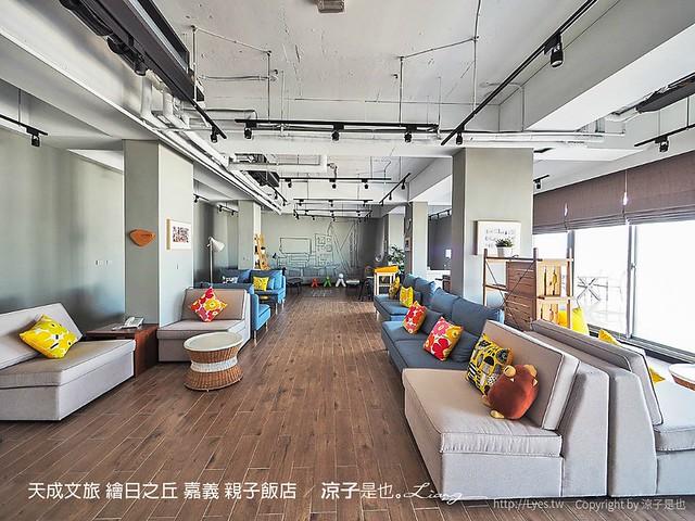 天成文旅 繪日之丘 嘉義 親子飯店 91