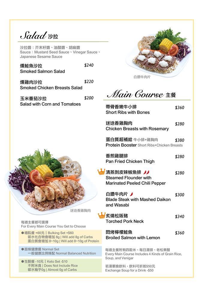 新北新店元力廚房菜單menu價位價格價錢 (2)