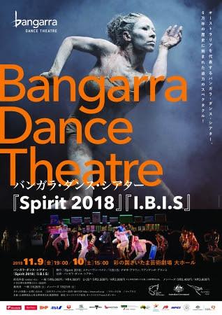 バンガラ・ダンス・シアター
