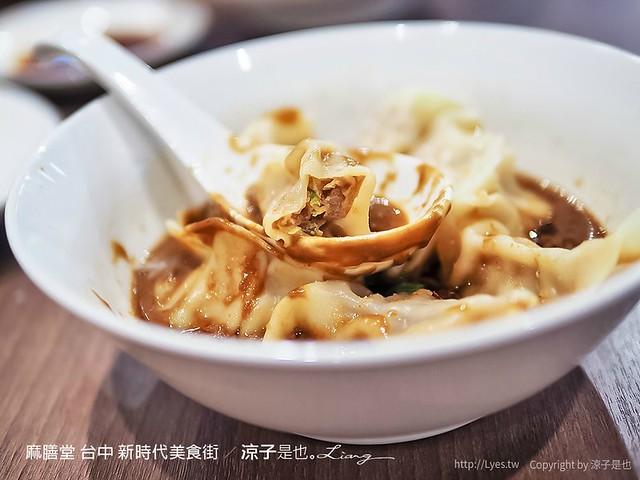 麻膳堂 台中 新時代美食街 13
