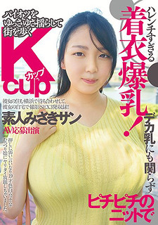 FONE-014 Harenchiku Too Much Clothes Tits!K Cup Amateur Misasaki San AV Entry Appeared Shaking The City Slowly Rocking Paiotsu With A Knit In Spite Of Deca Milk