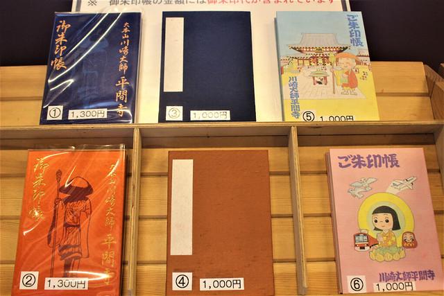 kawasakidaishi-gosyuin001