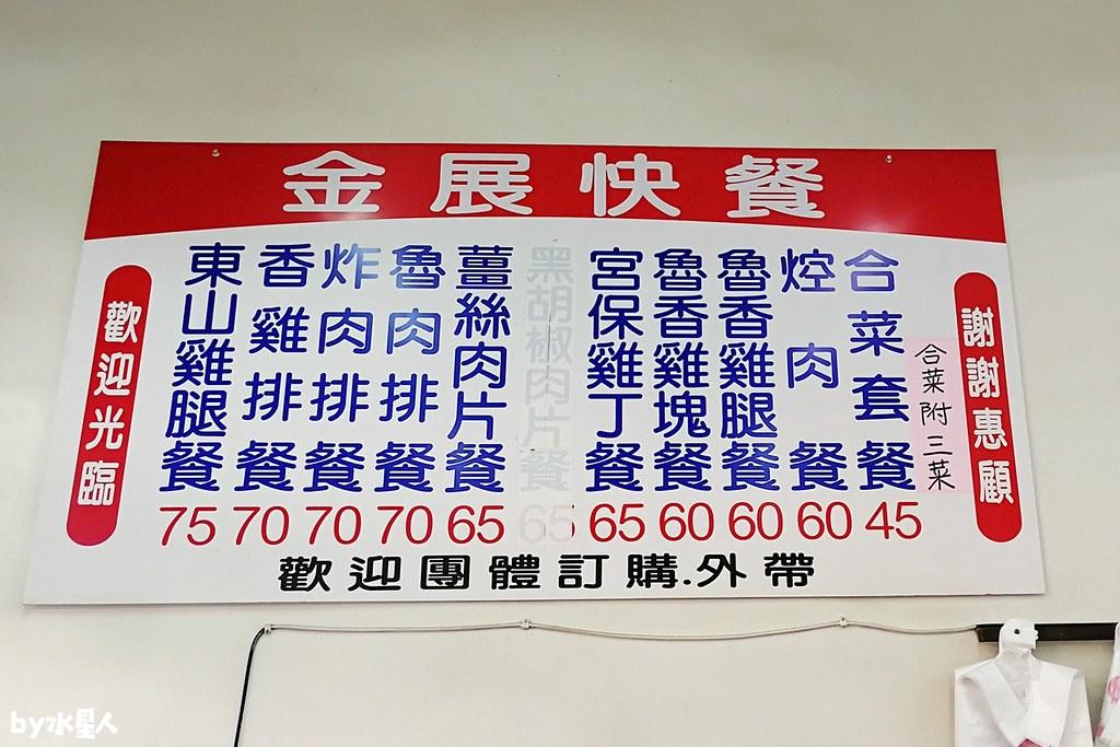 45172365632 a569a8a17f b - 逢甲金展快餐,超人氣東山雞腿飯,合菜套餐只要45元,內用熱湯紅茶無限暢飲