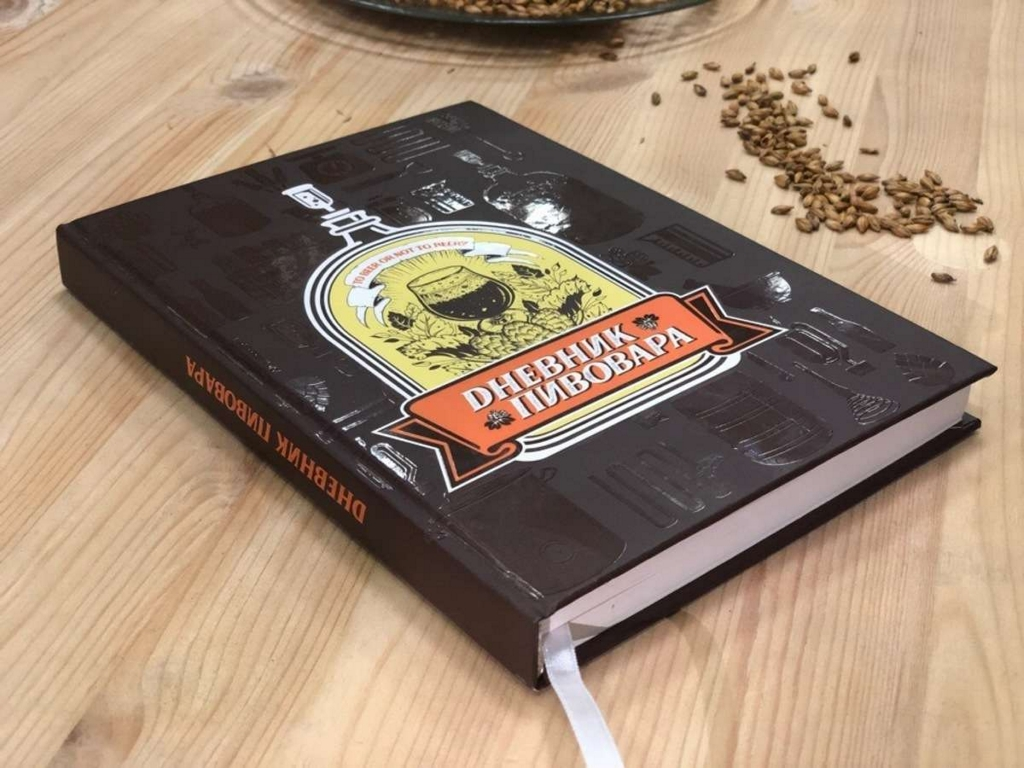 Вышел первый в России «Дневник пивовара»
