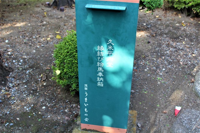 senso-ji-gosyuin10010