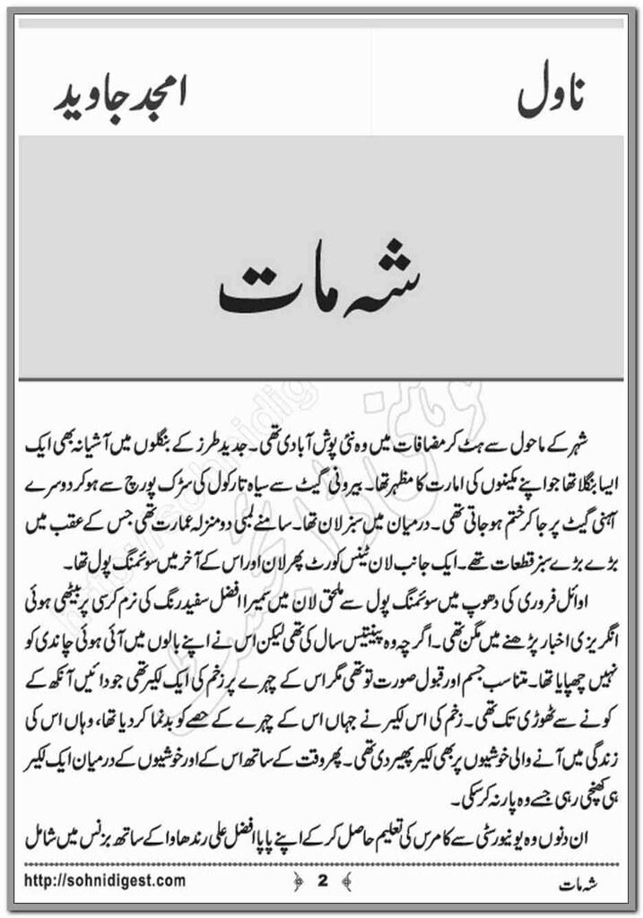 Shah Maat Complete By Amjad Javed