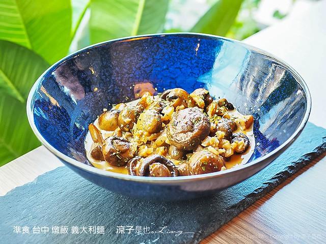 準食 台中 燉飯 義大利麵 14