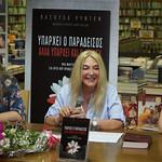 Thessaloniki HIR 2018-Vassula's Presentation