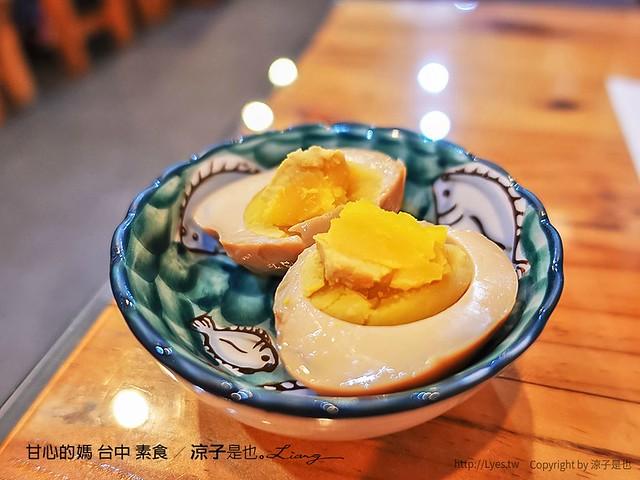 甘心的媽 台中 素食 12