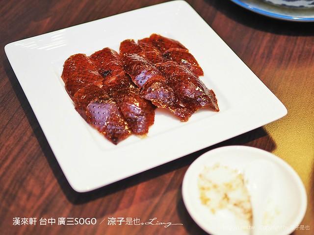 漢來軒 台中 廣三SOGO 39