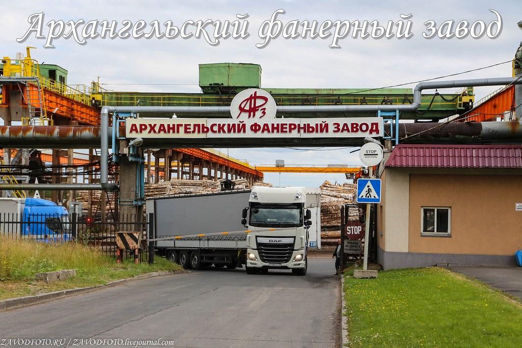 Архангельский фанерный завод