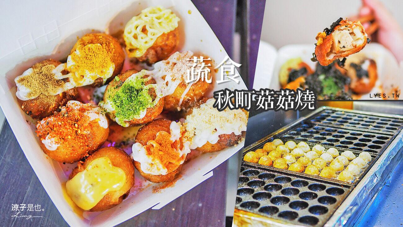 秋町菇菇燒 台中 蔬食 一中 益民商圈