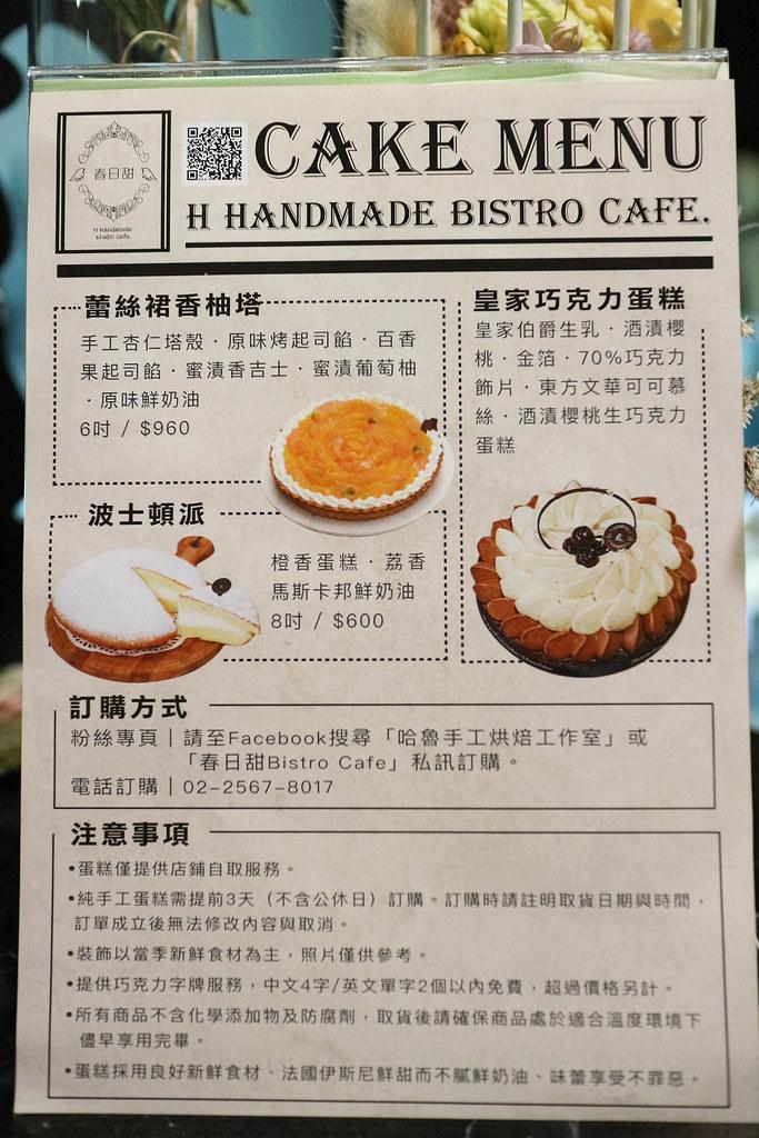 春日甜bistro café (100)